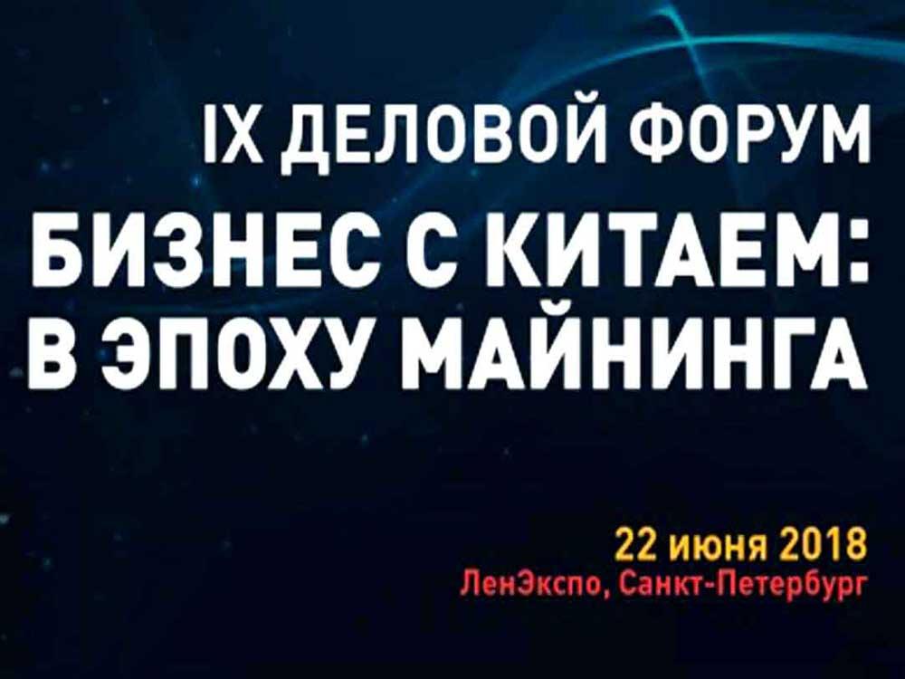 Форум выставка в Питербурге